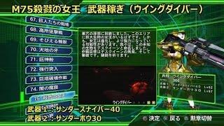 getlinkyoutube.com-【地球防衛軍4.1】M75殺戮の女王 武器稼ぎ ウイングダイバーソロ