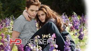 Сумерки. Сага. Рассвет: Часть 2 Русский трейлер '2012' HD