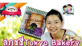 getlinkyoutube.com-สกุชชี่ Tokyo Bakery mini toast  i bloom  พี่ฟิล์ม น้องฟิวส์ Happy Channel
