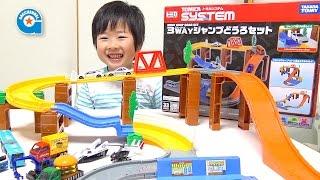 getlinkyoutube.com-トミカの3WAYジャンプどうろセット【がっちゃん5歳】トミカシステム