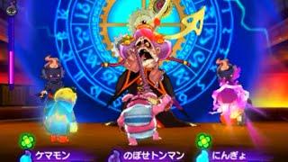 getlinkyoutube.com-【3DS】妖怪ウォッチ2_トキヲ・ウバウネ_1度目の戦い