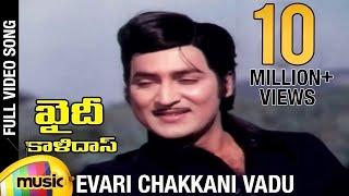 getlinkyoutube.com-Khaidi Kalidasu movie songs | Evari Chakkani Vadu song | Shoban Babu | Mohan Babu | Deepa
