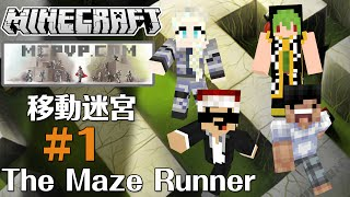 【Minecraft】 MCPVP Server - Maze Runner 移動迷宮 #1