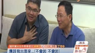 getlinkyoutube.com-【中視新聞】連勝文向丁公開道歉 柯難說真團結20140705