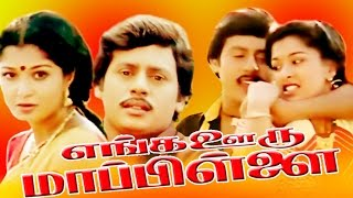 getlinkyoutube.com-Tamil Full Movie | ENGA OORU MAPPILLAI |  Ramarajan,Gautami & Sreevidya