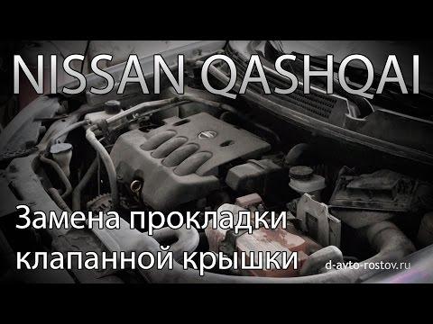 Nissan Qashqai 2007 - Замена прокладки клапанной крышки