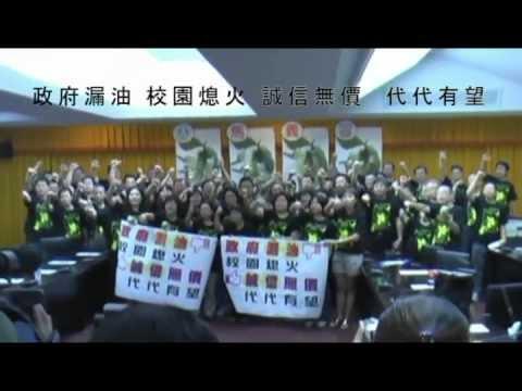 團結928行動影片