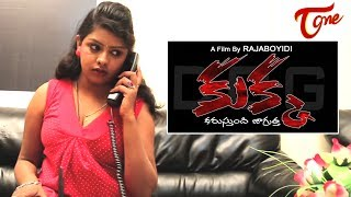 getlinkyoutube.com-Kukka (కుక్క) | New Romantic Telugu Short Film | By Raja Boyidi