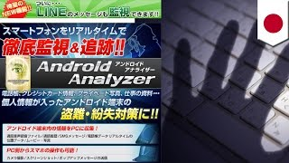 getlinkyoutube.com-「LINEの通信記録まで丸見え」遠隔操作ソフト開発し逮捕