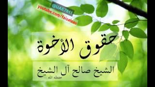 getlinkyoutube.com-حقوق الأخوة  صالح آل الشيخ