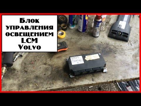 Где в Volvo S90 предохранитель подсветки номера