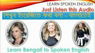 getlinkyoutube.com-Spoken English Tutorial in Bengali - Rapid X Spoken English in Bengali