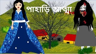 Pahari Atma   New Ghost Story In Bengali 2018 ||  New Bangla Horror Animation