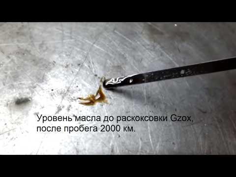Расход масла после раскоксовки G'Zox Suzuki Grand Vitara