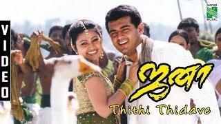Thithi Thidave  Video | Jana |Ajith | Sneha | Dhina