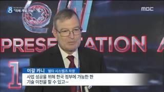 "getlinkyoutube.com-[15/10/23 뉴스데스크] 유럽 ""KF-X AESA레이더 기술이전 가능"""