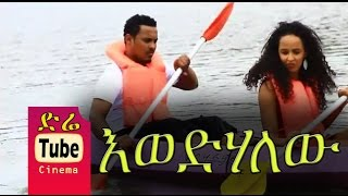 getlinkyoutube.com-DireTube Cinema - Ewedihalehu - 2015 Movie
