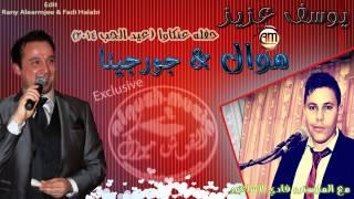 getlinkyoutube.com-يوسف عزيز موال & جورجينا 2014 مع العازف فادي الساعور عيد الحب عنكاوا