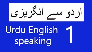 Urdu English Speaking Course - Spoken English Lesson 1 - Learn English Through Urdu