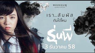 "getlinkyoutube.com-""Senior"" Official Trailer HD (ตัวอย่างภาพยนตร์ ""รุ่นพี่"") - Jannine Weigel (พลอยชมพู)"