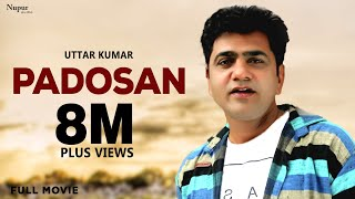Padosan Full Movie - Uttar Kumar Dhakad Chhora | New Haryanvi Movie 2018