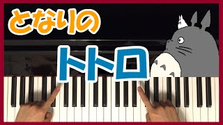 Totoro となりのトトロ 『初心者 ピアノ講座』 Piano Tutorial