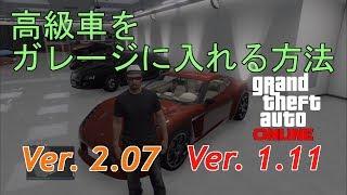 getlinkyoutube.com-GTAオンライン:高級車をタダでガレージに入れる方法
