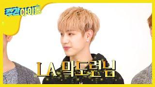 getlinkyoutube.com-주간아이돌 - (episode-220) Got7 Mark LA chaebol?!