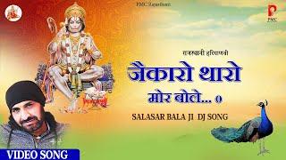 "getlinkyoutube.com-NEW Salasar Balaji D J song ""Jaikaro Moriyo Bolo""hit Song| Prakash Gandhi"