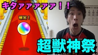 getlinkyoutube.com-【モンスト】超獣神祭!!久しぶりのっ!?