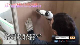getlinkyoutube.com-イナケンリノベーションの浴室リフォーム動画(設置編)