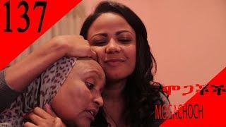 Mogachoch EBS Latest Series Drama - S06E137 - Part 137