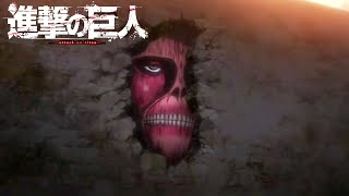 getlinkyoutube.com-映画 『劇場版 進撃の巨人 - 偽りの壁 - 予告編』 Attack on Titan The Movie 【MAD】 【Fan Made】