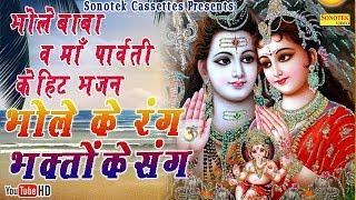 भोले बाबा के हिट भजन :: भोले के रंग पार्वती के संग    Most Popular Bhole Parvati Bhajan width=