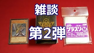 getlinkyoutube.com-【遊戯王】第2回!淡々とスリーブにカードを入れながら雑談!