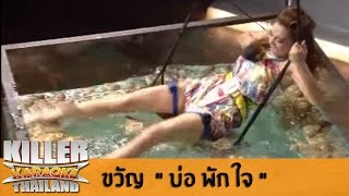 "getlinkyoutube.com-Killer Karaoke Thailand - ขวัญ ""บ่อ พัก ใจ"" 25-11-13"