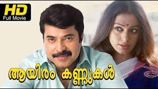 Aayiram Kannukal [HD] | #Malayalam Romantic Thriller Full Movie | Mammootty, Shobhana, Sukumari