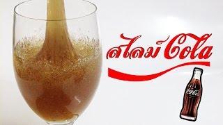 getlinkyoutube.com-[Slime] สอนทำสไลม์โคล่า ใสซ่า | How to make Cola Slime