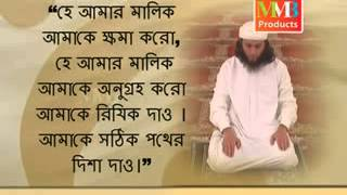 getlinkyoutube.com-নবী  সাল্লাল্লাহু আলাইহি ওয়াসাল্লাম এর সালাত আদায়ের পদ্ধতি       bangla