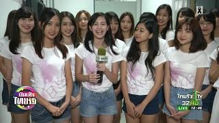 getlinkyoutube.com-20 สาว BNK48 ชวนติดตามผลงาน | 22-02-60 | บันเทิงไทยรัฐ