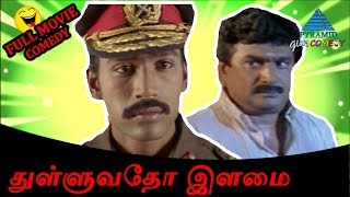 Thulluvadho Ilamai Exclusive Full Movie Comedy | Dhanush | Sherin | Ramesh Khanna