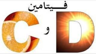 getlinkyoutube.com-محمد الفايد - فيتامين سي و دي Mohamed Elfaid - Vitamin C & D