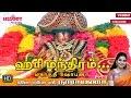 Hari mandhiram sung by Mahanadhi Shobana - Namo Namo Sri Narayana
