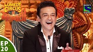 Comedy Circus Ke Mahabali - Episode 20 - Rishtey Special