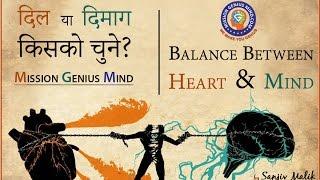 getlinkyoutube.com-दिल या दिमाग किसको चुने? Balance Between Heart and Mind   Mission Genius Mind
