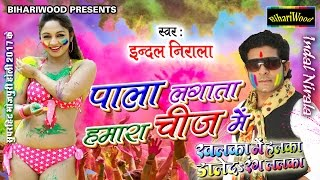 getlinkyoutube.com-Pala Lagata Hamara Chij Me - पाला लगाता हमारा चीज में - Indal Nirala - Latest Bhojpuri Songs 2017