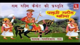 getlinkyoutube.com-Ramniwas Rao Hits | पाबूजी राठौड़ कथा | रामनिवास राव हिट्स | RRC Rajasthani | Pramod Audio Lab