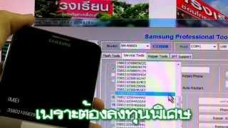 getlinkyoutube.com-N9005 ไม่บริการ อีมี่ หาย เสีย ล้ม อัพรอมแล้วเป็น IMEI NULL NOTE3