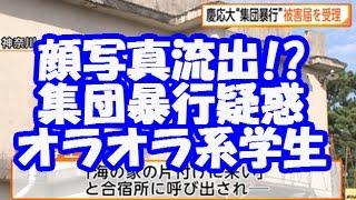 getlinkyoutube.com-慶応大学ミスコン不祥事の加害者「広告学研究会」の犯人・メンバーのDQNっぷり