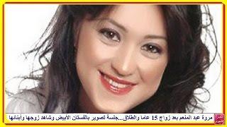 مروة عبد المنعم بعد زواج 15 عاما والطلاق...جلسة تصوير بفستان أبيض وكوتشى أحمر وشاهد زوجها وأبنائها